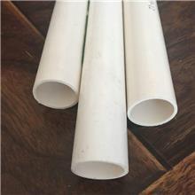 PVC穿线管 pvc电工套管 pvc家装穿线管 规格多样 可定制尺寸