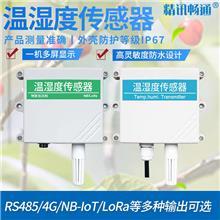 温湿度传感器-大棚温度工业农业温湿度变送器-RS485温湿度检测仪