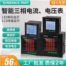 智能三相电流、电压表 性能优 价格美丽 三相智能仪表 数码管液晶电表