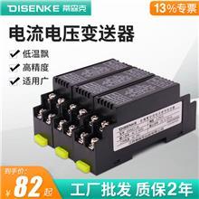 全隔离交流电压 电流信号变送器 直流电量变送器