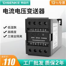 电量变送器 交流 直流 电流电压变送器DSKEC-AI 工厂批发价格
