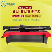 HUAHO/华弘 百叶窗UV平板打印机 竹窗帘打印 UV平板打印机厂家