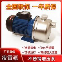 凌霄泵BJZ系列家用工业用304不锈钢射流式自吸泵增压泵喷射泵加压