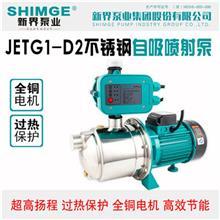 新界水泵JET250G1不锈钢喷射泵自吸泵自来水增压泵家用深井水抽水泵