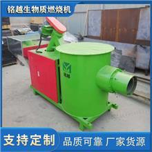 生物质颗粒燃烧机 锅炉可粒燃烧器 铭越木质颗粒燃烧炉