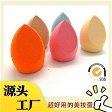 厂家直销批发上妆服帖水滴两切粉扑遇水变大非乳胶 化妆蛋 美妆蛋