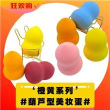 工厂直销彩妆化妆蛋气垫海绵粉扑美妆蛋葫芦粉扑美妆工具BB霜定妆