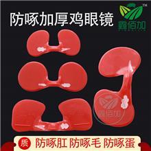 家禽鸡眼镜栓子鸡鸭用眼罩加厚鸭鹅通用眼镜养殖器械厂家批发价格