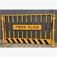 警示基坑护栏 安全防护基坑护栏 价位合理