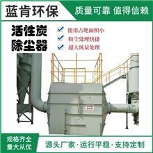 活性炭净化器 活性炭空气净化器 欢迎咨询