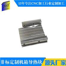 非标五金机械配件_机箱机壳导热块_标点智能_CNC精密数控车床加工
