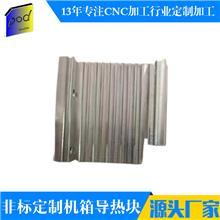 东莞厂家定做_机箱机柜导热块_标点智能_CNC精密加工五金配件