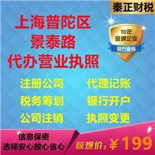 上海普陀区景泰路    代办营业执照 注册公司 代理记账 费用透明 明码标价