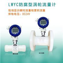 HR-LWYC智能涡轮流量变送器4-20mA电流信号输出同时显示瞬时流量和累积流量 计