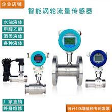 智能涡轮流量传感器HR-LW系列 液体流量计 涡轮流量变送器 LWGY 水测量 定量控制仪