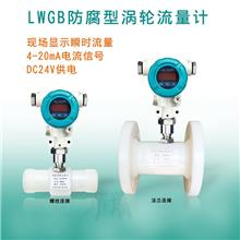 HR-LWGB智能涡轮流量变送器 数字显示涡轮流量计 4-20mA电流信号输出显示瞬时流量