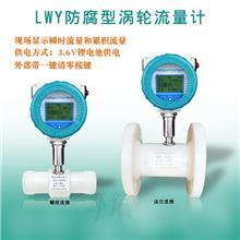 HR-LWY液晶显示智能涡轮流量计3.6V锂电池供电 同时显示瞬时流量和累积流量 变送器