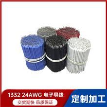 1332铁氟龙线 电子线束加工 连接线 设备线束 LED导线