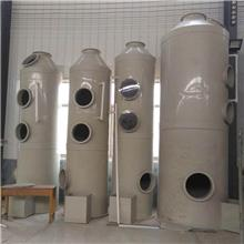 生产 空气净化喷淋塔 PP喷淋废气净化塔 废气喷淋塔 支持定制