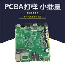 LED灯感应调光板电子线路板pcba小批量打样开关电路板smt贴片加工