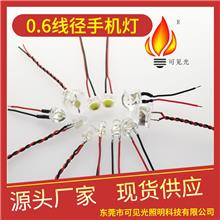 0.6线径手机灯 LED灯焊线 灯条免焊连接线 工厂直发