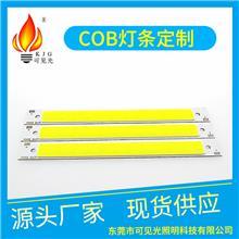 COB灯条定制 投影灯 投光灯 车库灯COB光源 工作灯条手电筒灯条