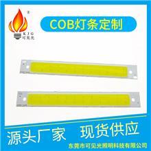 COB灯条定制 供应高亮COB光源 射灯LED灯珠 筒灯COB光源 大功率集成