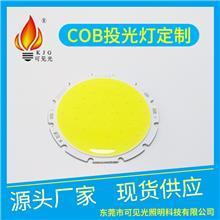 现货供应 COB光源 COB灯珠 大功率LED COB投光灯定制 性价比高