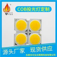 COB光源 COB投光灯定制 手电筒灯 工具灯条 照明灯饰灯条