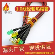 1.0线径套热缩管 LED灯带连接器 灯条免焊连接线 LED灯焊线加工