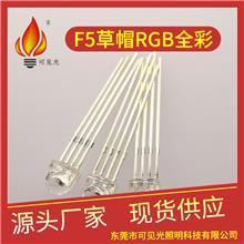 F5草帽RGB全彩 发光二极管 LED直插灯珠 直插灯珠厂家 长期供应