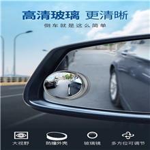 厂家代发汽车小圆镜后视镜玻璃360度可调超清倒车镜反光镜盲点镜