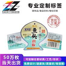 定制不干胶贴纸  食品饮料配料表标签产品条码标贴中文标签印刷
