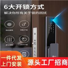 指纹锁家用防盗门电子密码锁远程带监控摄像头国产智能锁工厂直销可视全自动智能