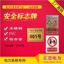 安全警示标志牌 施工pvc标志牌电力不锈钢标牌警示牌腐蚀亚克力UV标识