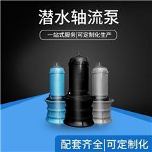 厂家直供 大流量轴流泵混流泵380v抗旱排涝 水泵生产