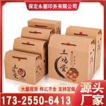 松花皮蛋包装盒 鸡蛋手提包装盒 鸭蛋礼品包装盒 三层特硬瓦楞纸盒 大量现货