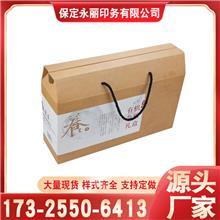 折叠包装纸盒 食品包装盒 牛皮纸瓦楞纸盒 广告礼品盒 土特产礼品盒 定制logo