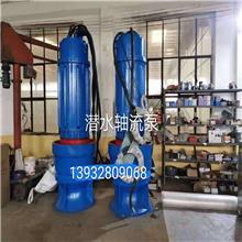 900QZB型潜水轴流泵 YQS系列潜水泵 地热井潜水泵 下吸泵 方润泵业