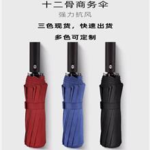 厂家批发印字黑色商务自动折叠广告伞 男士车载定制logo礼品雨伞