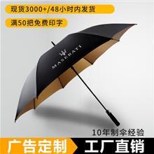 雨伞定制logo商务男士现货直杆伞双人高尔夫黑胶自动长柄广告雨伞