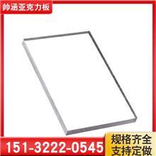 有机玻璃板 高透明亚克力板 PMMA塑料板 亚克力板 灯光扩散板 现货供应