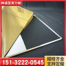透明亚克力板 有机玻璃板 透光板 扩散板 任意尺寸定制加工