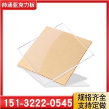 PMMA透明板 亚克力板材 有机玻璃板 磨砂白色有机板 彩色耐力板 批发济宁