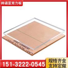 透明亚克力板 透明有机玻璃板 彩色高透光板 尺寸可定做 石家庄