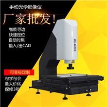 重庆影像测量仪  手动影像仪   快速测量仪  测量仪现货