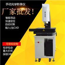 二次元影像仪价格  影像测量仪厂家 二次元影像测量仪现货 江西影像仪