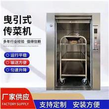 常年供应 移动式升降传菜机 不锈钢厨房传菜机 垂直升降传菜机
