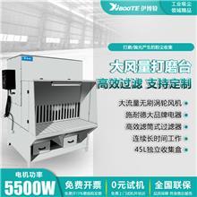 江苏打磨工作平台生产厂家 生产加工打磨粉尘收集 欢迎咨询
