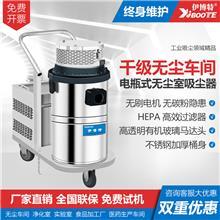 洁净室吸尘器 无尘车间用吸尘器 实验室吸尘设备 十万级车间用无尘室吸尘器